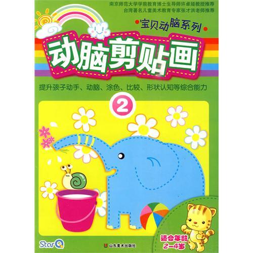 少儿图书 少儿手工/游戏 >> 宝贝动脑系列:动脑剪贴画2(适合2—4岁)