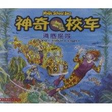 神奇校车5:海底探险