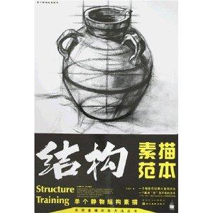 《单个静物结构素描》