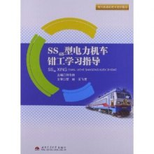 《SS4B型电力机车钳工学习指导》,97875643图纸包干风险消防图片