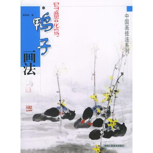 《写意花鸟鸭子画法——中国画技法系列》
