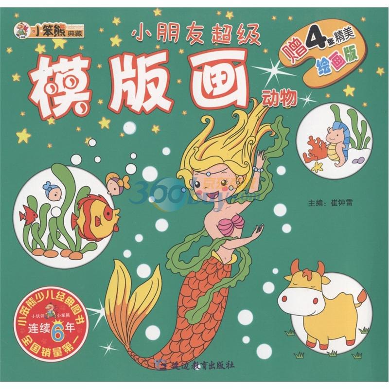 图书 少儿手工/游戏 >> 小笨熊典藏·小朋友超级模版画(全8册):动物