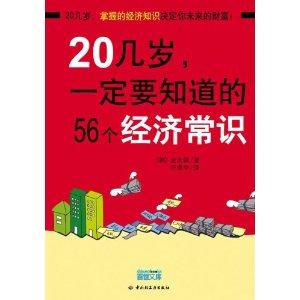 20几岁要知道点经济常识_20几岁要知道点经济常识