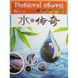 自然小百科 自然传奇丛书:水的传奇