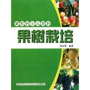 新农村少儿百科:果树栽培