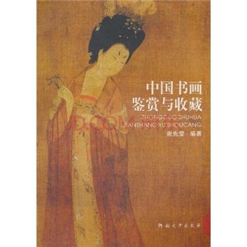 中国书画鉴赏与收藏图片