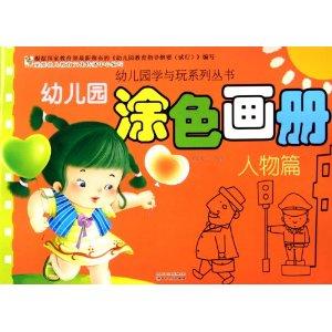 少儿图书 少儿手工/游戏 >> 幼儿园涂色画册:人物篇  分享到: 商品