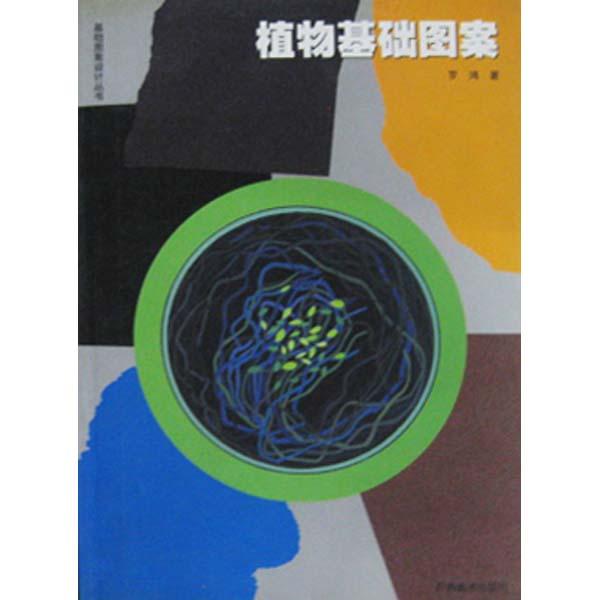 基础图案设计丛书--植物基础图案