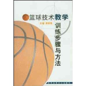 篮球技术教学训练步骤与方法