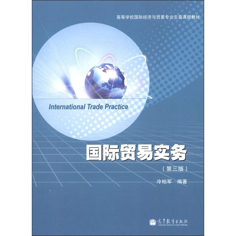 国际经济与贸易专业课程