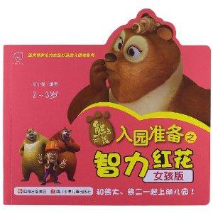 熊出没入园准备之智力红花-女孩版