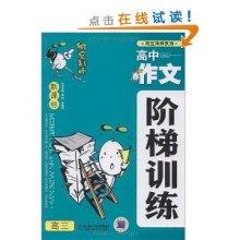 《新课作文中标高阶梯v作文高三》,978711127北京1高中生图片