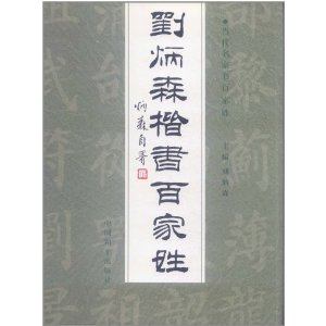 刘炳森楷书百家姓