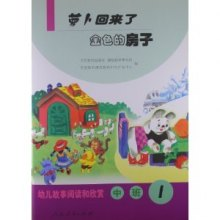 幼儿故事阅读与欣赏中班1:萝卜回来了•金色的房子