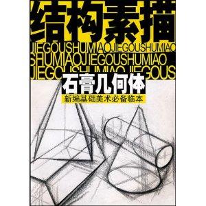 石膏几何体/结构素描