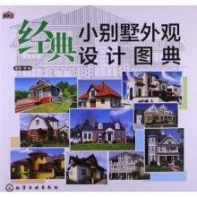 经典小别墅外观设计图典