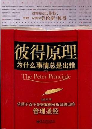 什么是彼得原理_彼得松图的定义是什么