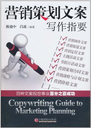 文案写作培训_金融文案写作_营销文案写作范本