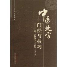 《中医临证处方洛书与教程:附河图技巧与中医画门径暴龙图片
