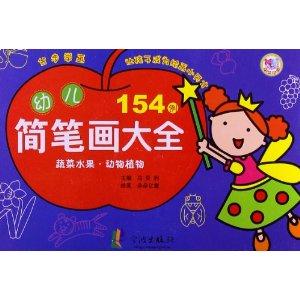 《幼儿简笔画大全:蔬菜水果,动物植物》,(马亚利)