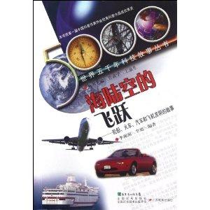 世界五千年科技故事丛书:海陆空的飞跃轮船火车汽车和飞机发明的故事