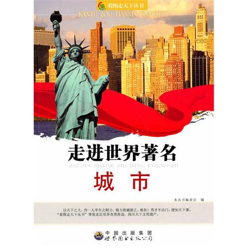 看圖走天下叢書--走進世界著名·城市