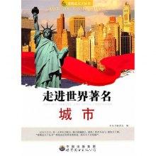 看图走天下丛书:走进世界著名城市