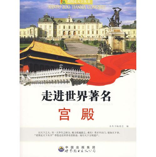 看圖走天下叢書--走進世界著名·宮殿