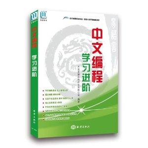 中文编程·学习进阶