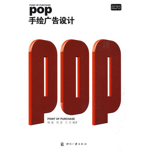pop手绘广告设计