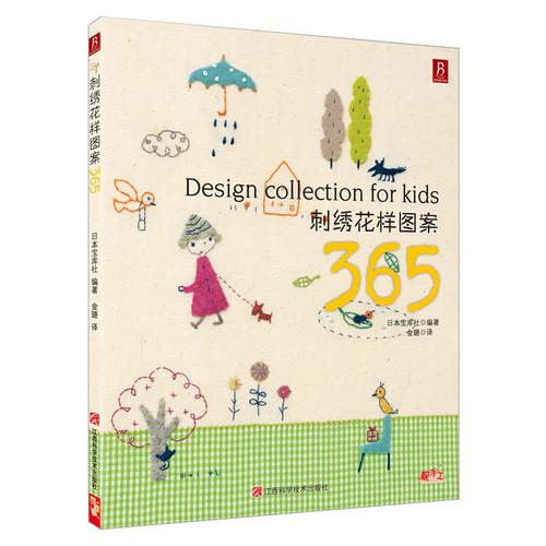 刺绣花样图案365(日本宝库社金牌图书.