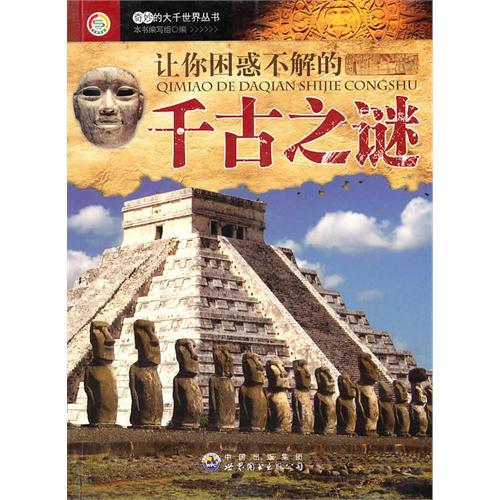 奇妙的大千世界丛书--让你困惑不解的千古之谜