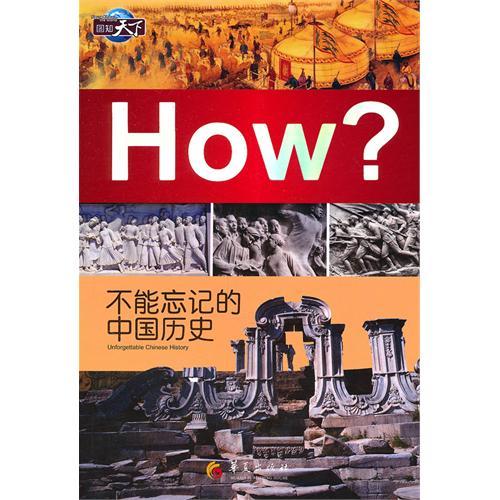 HH--圖知天下(彩圖版):不能忘記的中國歷史