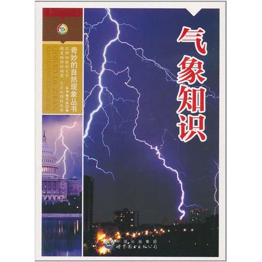 奇妙的自然現象叢書--氣象知識