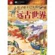 奇妙的大千世界叢書:探尋逝去已久的遠古世界
