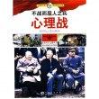 未来军官之路丛书:不战而屈人之兵·心理战