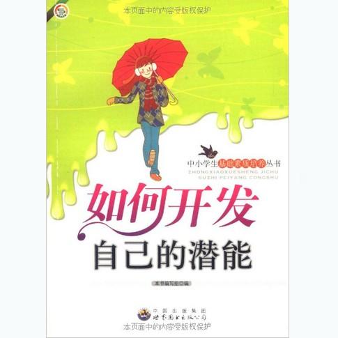 #中小学生基础素质培养丛书:如何开发自已的潜能