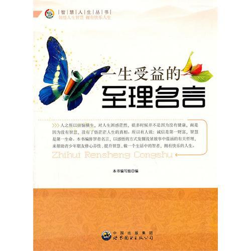 智慧人生丛书:一生受益的至理名言