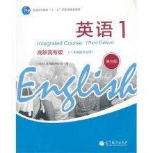 英语 (第三版)