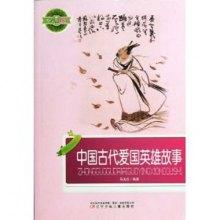 《中国古代爱国英雄故事\/小学生文库》,97875