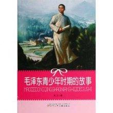 毛泽东青少年时期的故事/小学生文库