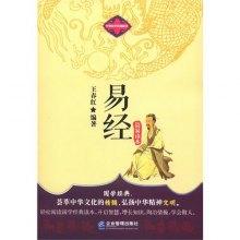 中华国学经典藏书:易经简易读本