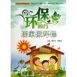 青少年科学普及丛书--与环保同行·居家做环保