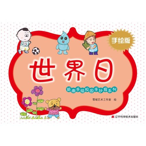 新潮手绘校园手抄报系列·世界日