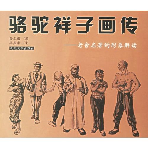 骆驼祥子画传:老舍名著的形象解读