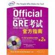 新东方?GRE考试官方指南:第2版