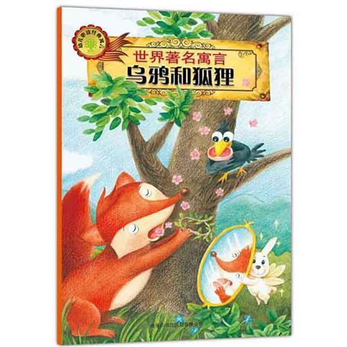 世界著名寓言:乌鸦和狐狸