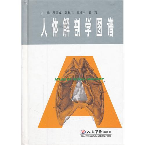 人体生理解剖学教材_人体解剖学图谱