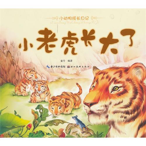 《小老虎长大了-小动物成长日记》