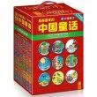 最美最美的中国童话-(全36册)